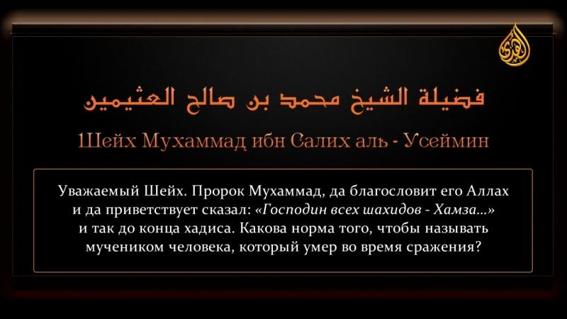 Ценные сокровища из фатв Ибн Усеймина — «Называть шахидом определенного человека»