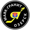 Хоккейный клуб «Маяк-Гранит»