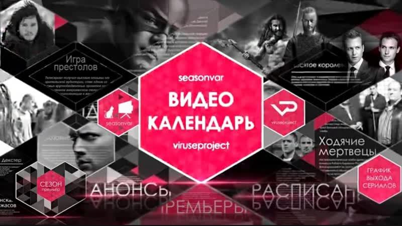 ВИДЕОКАЛЕНДАРЬ по версии Seasonvar Выпуск от 01.11. 2018 4K