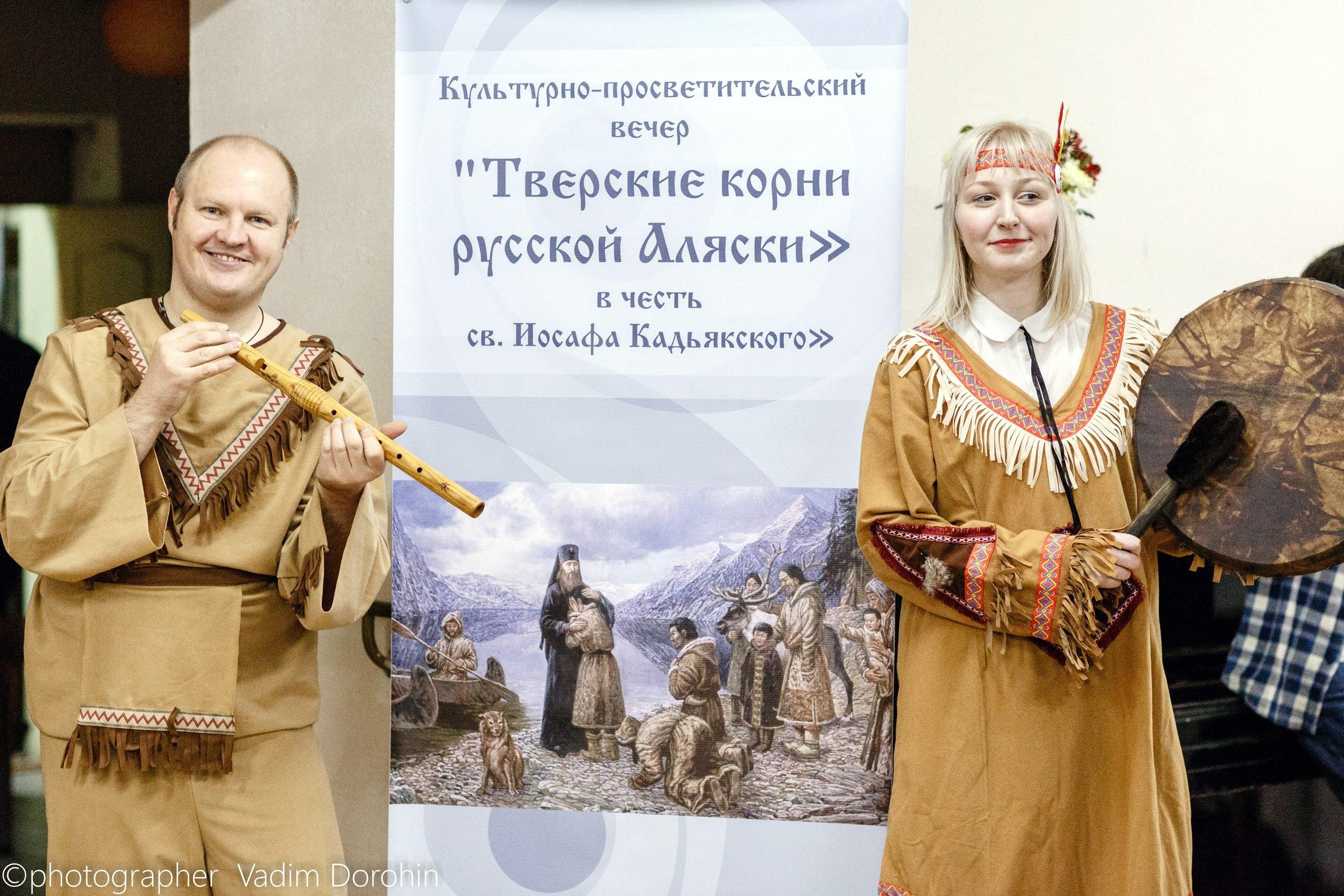 Вечер «Тверские корни русской Аляски», посвященный св. Иосафу Кадьякскому