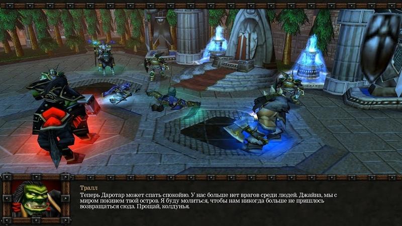 Warcraft III The Frozen Throne ► СМЕРТЬ КАПИТАНА ПРАУДМУРА ► 32
