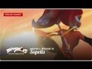Miraculous Ladybug | Леди Баг и Супер-Кот – Сезон 2, Серия 10 | «Сапотис»