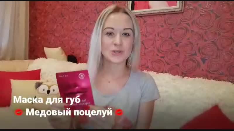 Обзор маски Медовый поцелуй » Freewka.com - Смотреть онлайн в хорощем качестве