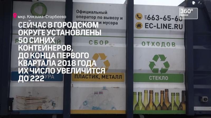 В Химках стартовала программа по установке контейнеров РСО