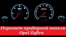 COMFORT LIGHT Пересвет тюнинг приборных панелей Opel Zafira