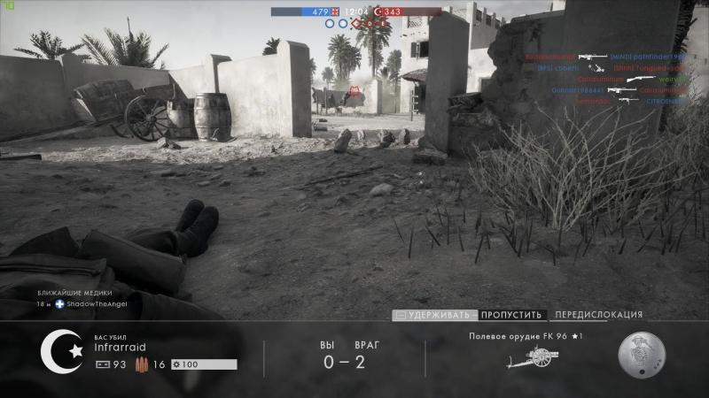 Battlefield 1 арисака