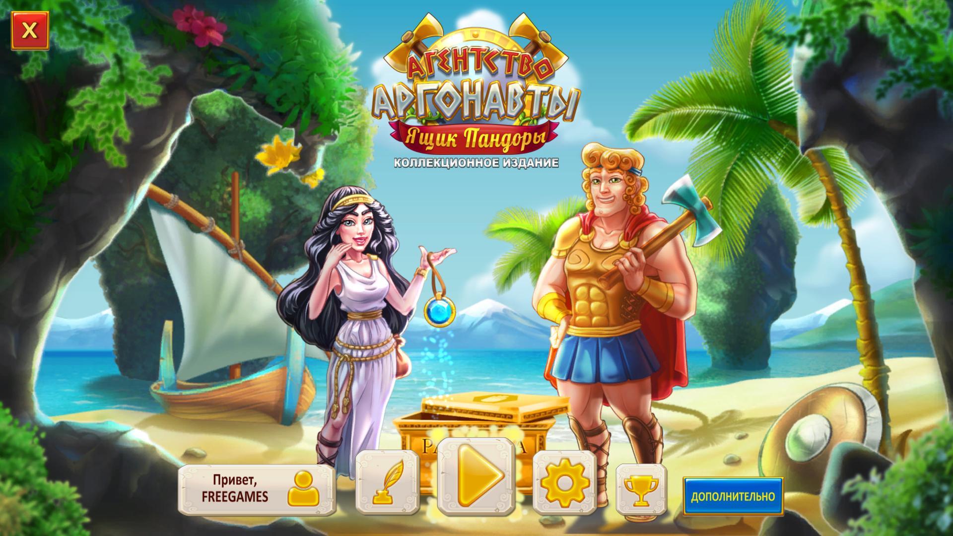 Агентство Аргонавты: Ящик Пандоры. Коллекционное издание | Argonauts Agency: Pandoras Box CE (Rus)