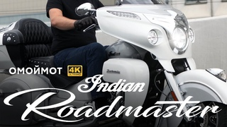 Indian Roadmaster 2018 | Мотоцикл Индиан обзор Омоймот