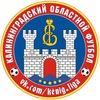 Калининградский областной футбол™
