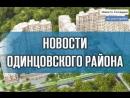 Новости Голицыно - Одинцово   МГИМО ВНИИССОК