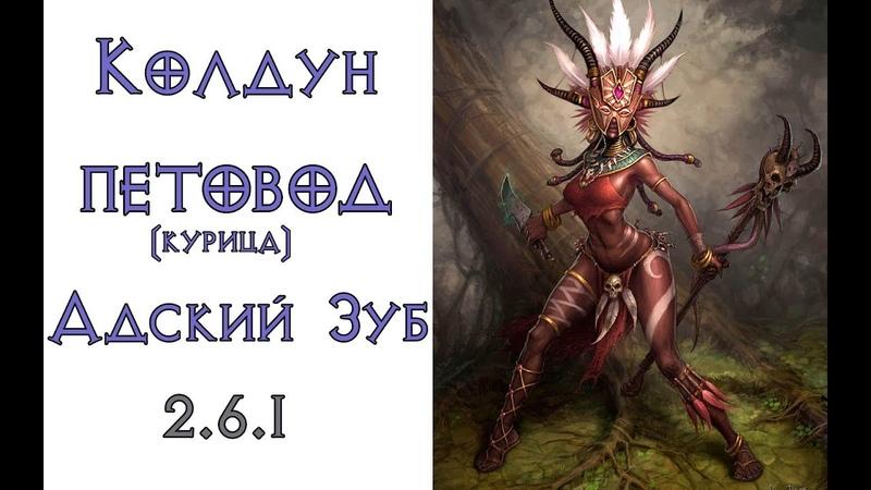 Diablo 3: злая , но очень быстрая курица или колдун петовод в адском зубе 2.6.1