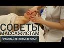 Правильная Работа телом при массаже лица и шейно-воротниковой зоны! Смотрите обучающее видео!