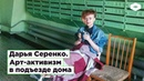 Дарья Серенко. Арт-активизм в подъезде жилого дома ROMB