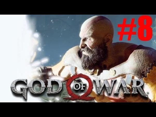 ПОБЕДИЛИ КОРОЛЯ ТЕМНЫХ ЭЛЬФОВ▶God of War 8