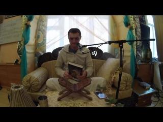 ШБ 3.16.12 - Арджуна-Сакха прабху, Новосибирск 12.05.2018