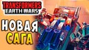 НОВАЯ САГА ТЯЖЕЛЫЙ ХАРАКТЕР Трансформеры Войны на Земле Transformers Earth Wars 55