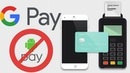 Android Pay ➡️ Google Pay. Кратко про изменения в приложении, как и когда можно обновиться