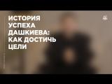 МОТИВАЦИЯ. История успеха Дашкиева- лучшая мотивация. Как достичь цели, про мотивацию, мечты, успех