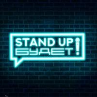 Логотип Stand-Up Будет! Стендап в Саратове
