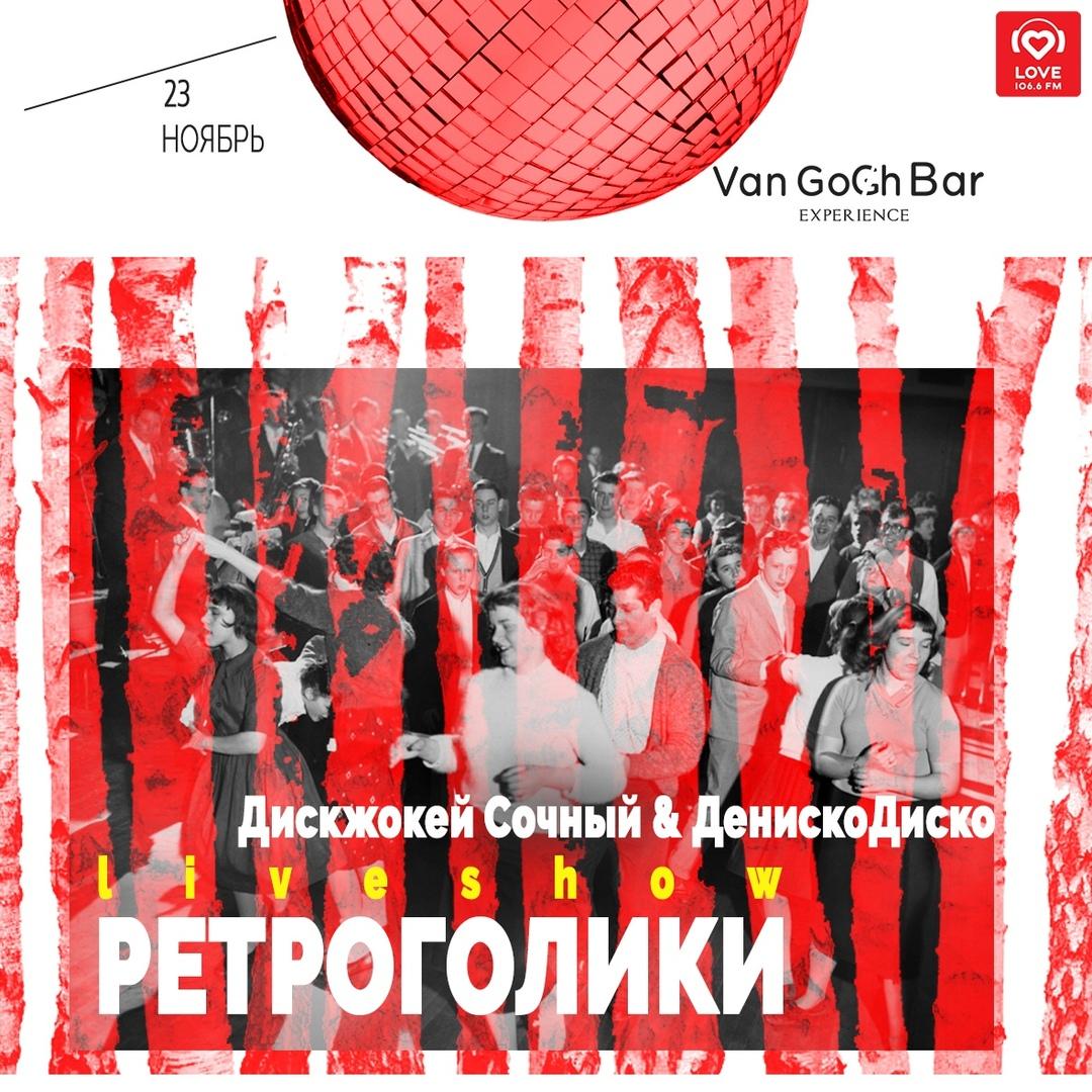 Афиша Самара 23.11 Live show - Ретроголики