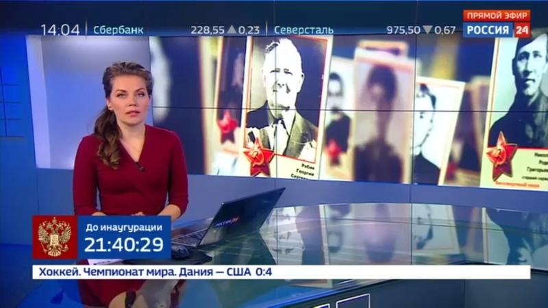 Новости на Россия 24 • Бессмертный полк прошагал по Анкаре и Кельну