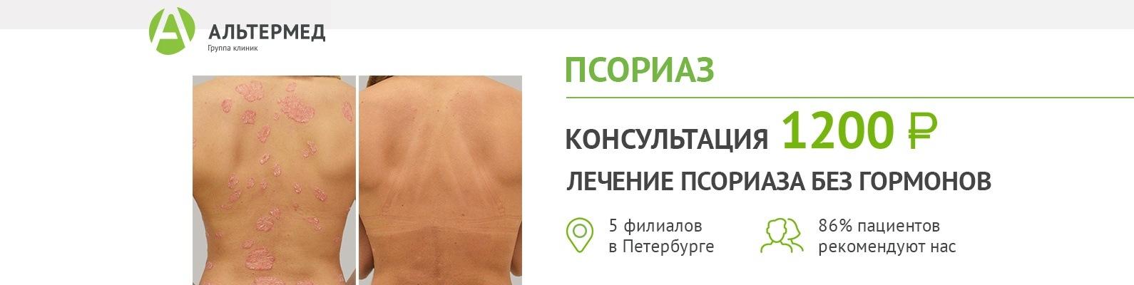 Кеналог 40 Псориаз