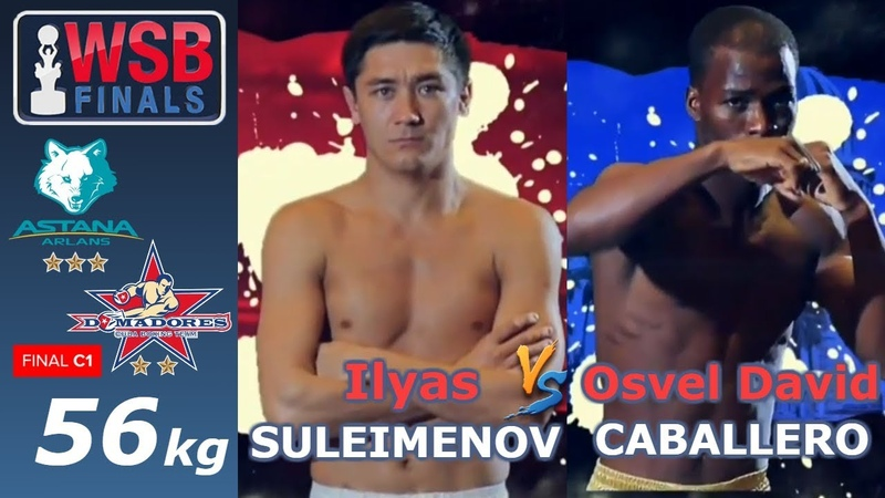 WSB Season VIII FINAL (56kg) Suleimenov (KAZ) vs Caballero Garcia (CUB) /26 September 2018/
