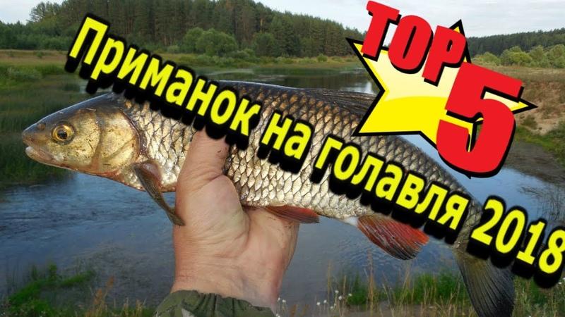 ТОП 5 приманок на ГОЛАВЛЯ 2018. Рыбалка на спиннинг