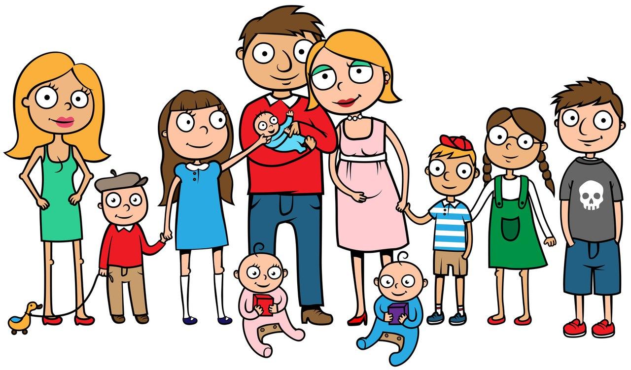 Большая семья картинки рисованные