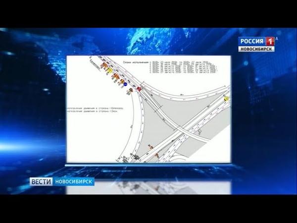 Участок Северного обхода Новосибирска временно закрывают для проезда