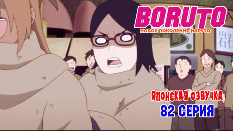 HD Boruto Anime Naruto Next Generations Аниме Боруто Новое Поколение Наруто 1 сезон 82 серия RAW