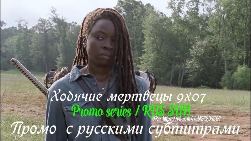 Ходячие мертвецы 9 сезон 7 серия - Промо с русскими субтитрами The Walking Dead 9x07 Promo
