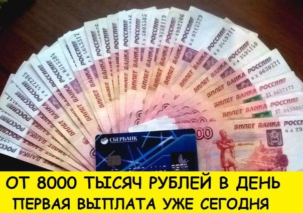От 8-000 тысяч рублей в день.  Доход для каждого желающего  Регистри