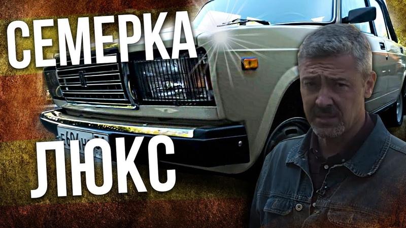 ВАЗ 2107 Семерка в идеальном сохране | Жигули –история автопрома СССР | Зенкевич Про автомобили