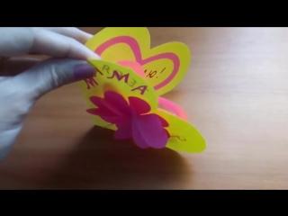 3D Открытка Сердце Для Любимой Мамы.