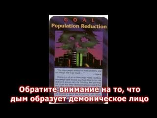 Тайны Мирового Порядка - ч.6_ Иллюминаты Игра Заговора