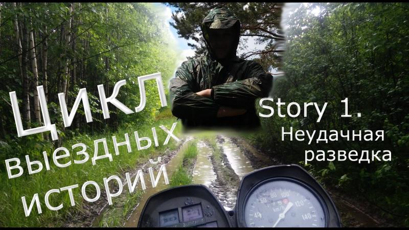 Цикл выездных историй. Story 1. Sti4iCS Akella. Неудачная разведка.