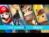[18:30] Прямая трансляция конференции Nintendo на E3 2018 на русском языке