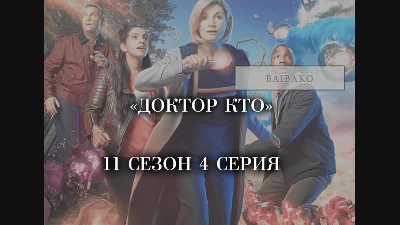 Доктор Кто - 11 сезона 4 серия Арахниды в Великобритании. Озвучка BaibaKo.tv
