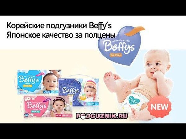 корейские подгузники Beffys по супер цене