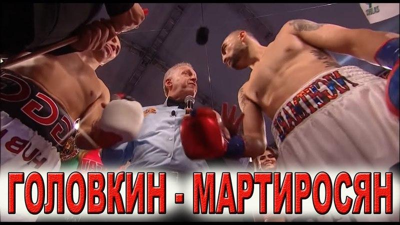 Геннадий Головкин против Ванеса Мартиросяна Полный Бой HD 1080