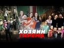 ТРИ ЖЕНЫ И 13 ДЕТЕЙ В ОДНОЙ КВАРТИРЕ Алексей Казаков