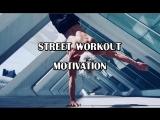 MOTIVATION STREET WORKOUT