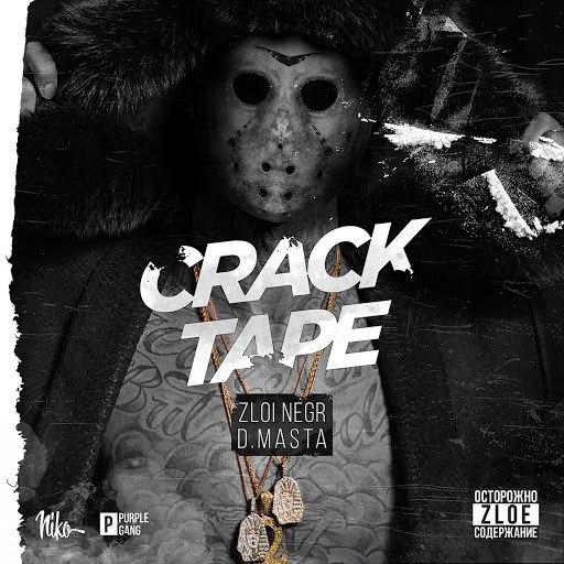 D.Masta альбом Crack Tape