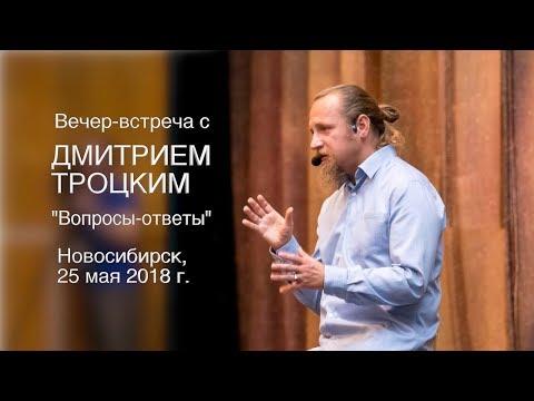 Вечер встреча с Дмитрием Троцким Вопросы ответы
