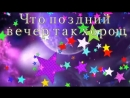 СПОКОЙНОЙ НОЧИ МОЁ СОКРОВИЩЕ mp4