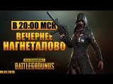 Раковальня Live №72 | PlayerUnknown's Battlegrounds