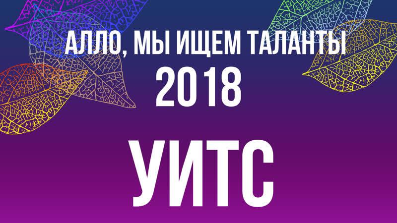 Алло мы ищем таланты 2018 УИТС