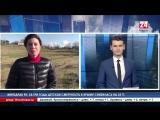 Прямое включение корреспондента телеканала «Крым 24» Марины Патриной из Партизанского. Там проходит урок мужества под открытым н