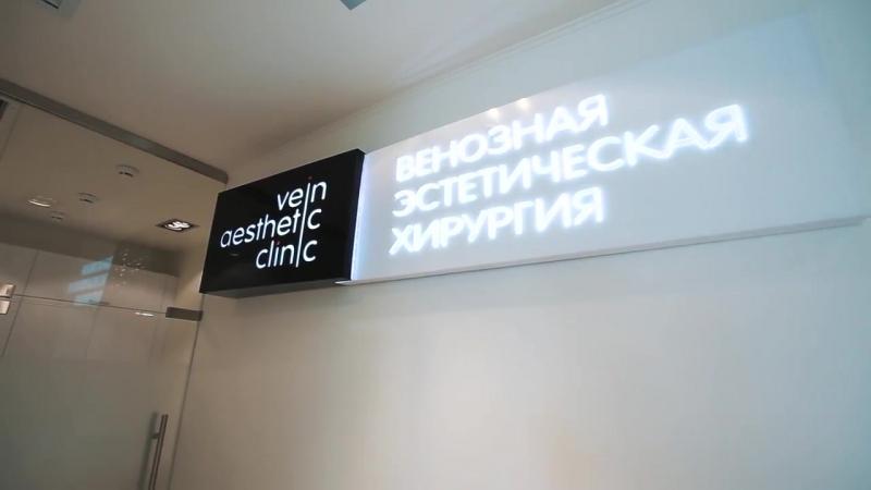 Клиника Венозная Эстетическая Хирургия
